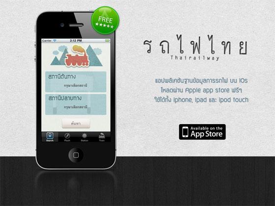 Thairailway app
